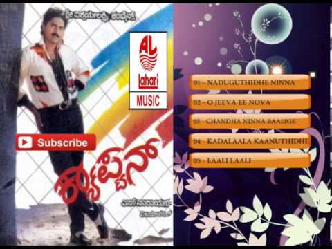 Kannada Movie Full Songs | Captain | Kannada Hit Songs