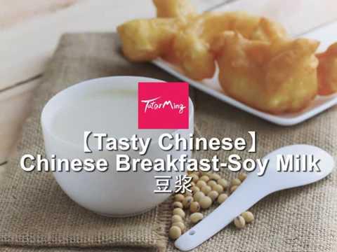 【Tasty Chinese】Chinese Breakfast-Soy Milk-豆浆(dòu jiāng) : TutorMing Webinar