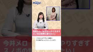 今井メロ「セクシーやりすぎずスノボの世界に戻りたい」 雑誌のニュース...