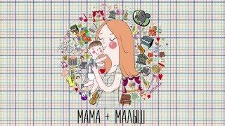 Концерт живой музыки для самых маленьких от проекта «Мама+малыш» от 0 до 4 лет и старше.