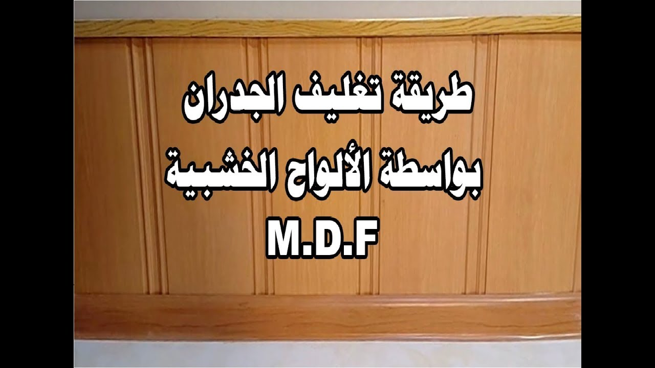 طريقة سهلة وبسيطة لتغليف الجدران بالواح M D F للمبتدئين Youtube