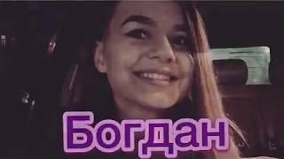 Про Богдана