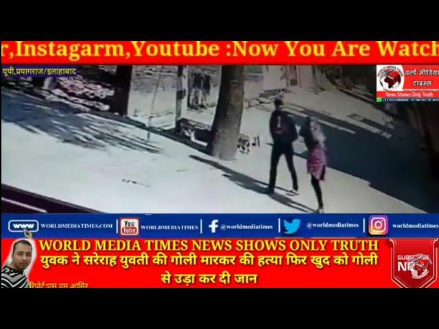 युवक ने सरेराह युवती की गोली मारकर की हत्या फिर खुद को गोली से उड़ा कर दी जान