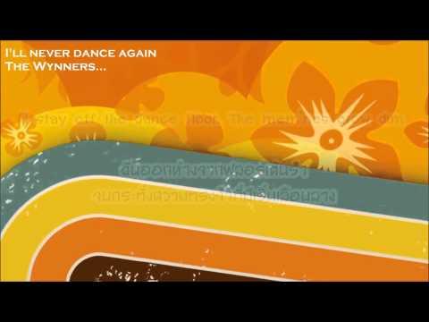 เพลงสากลแปลไทย I'll never dance again -  The Wynners