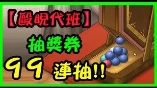 【毆帕】【毆睨代班】勇者鬥惡龍  怪物狂歡派對: 抽獎券 99 連抽!!