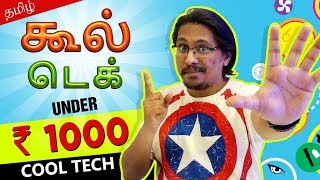 Cool Top Tech Gadgets Under Rs. 1000 In Tamil  - தமிழ்