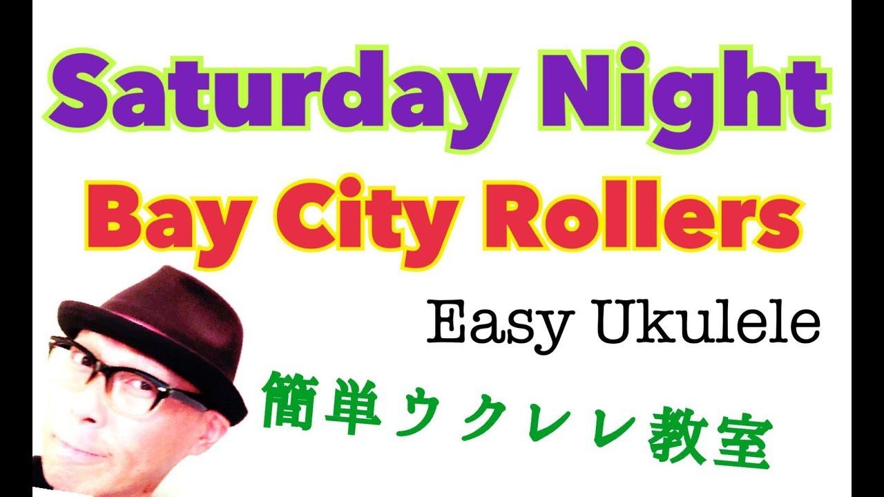 Saturday Night - サタデーナイト/ Bay City Rollers【ウクレレ 超かんたん版 コード&レッスン付】Easy Ukulele
