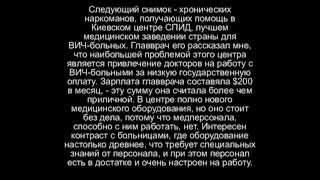 Украина... Секс, наркотики, бедность и СПИД