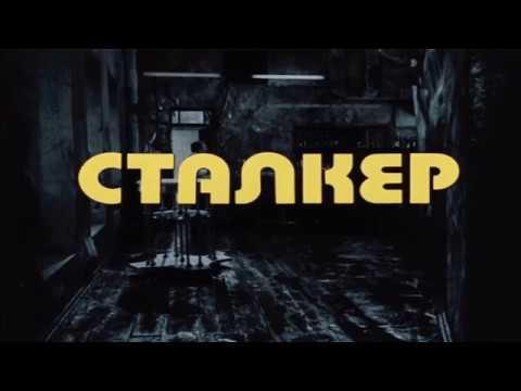 Сталкер [1979г.] 2 серии FHD