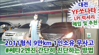 [YF쏘나타 LPI 럭셔리 매입 및 추천][대전] 20…