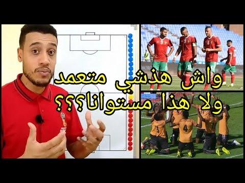 المغرب ضد زامبيا   ماذا ينقص المنتخب و ماهو سبب هذا الاداء؟؟؟