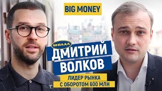 Дмитрий Волков. «Левада» - лидер в среднем бизнесе с оборотом в 600 млн. | Big Money #51