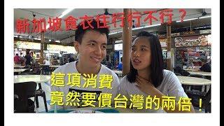 新加坡居大不易?不堪台灣低薪?出國工作必看!