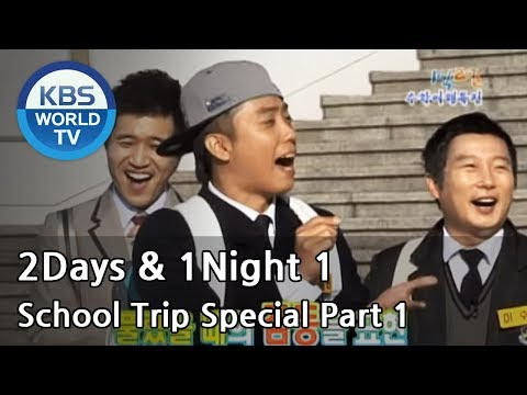 2 Days and 1 Night Season 1   1박 2일 시즌 1 - School Trip Special, part 1