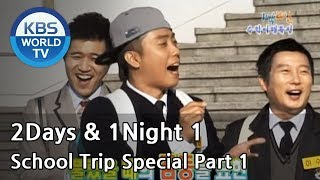 2 Days and 1 Night Season 1 | 1박 2일 시즌 1 - School Trip Special, part 1