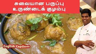 உரணட கழமப  Paruppu Urundai Kolambu  #lunchrecipes  CDK#132  Chef Deena&#39s Kitchen