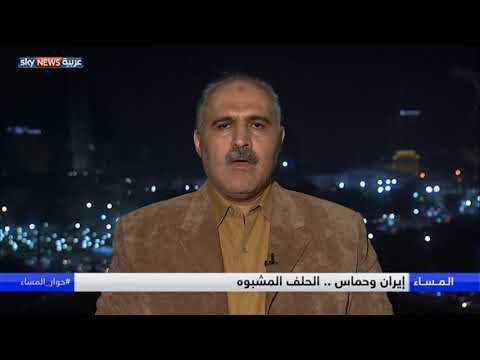 إيران وحماس.. الحلف المشبوه  - نشر قبل 2 ساعة