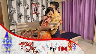 Kunwari Bohu | Full Ep 194 | 24th May 2019 | Odia Serial - TarangTV