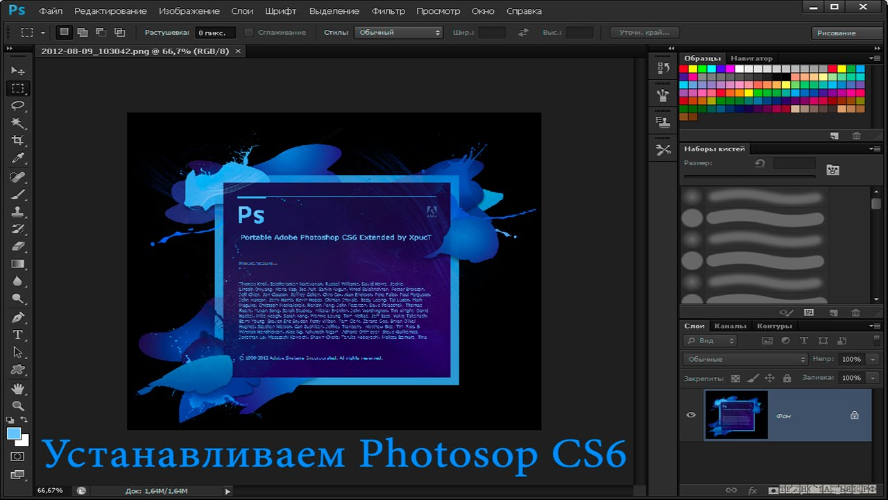 Скачать бесплатно программу Photoshop CS6 + патч - YouTube