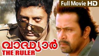 Malayalam Full Movie 2014  | Vathiyar The Ruler | Ft. Arjun, Prakash Raj, Mallika Kapoor