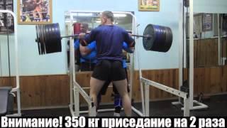 Александр Курак: пауэрлифтинговый присед с 350 кг на два раза (парень рвёт)