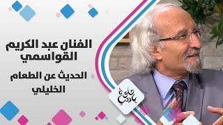 الفنان عبد الكريم القواسمي - الحديث عن الطعام الخليلي