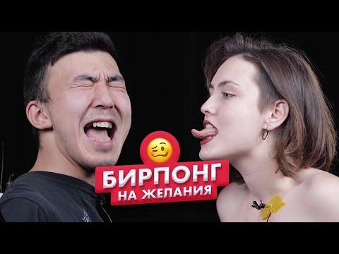 Страх понг | Незнакомцы играют в бирпонг на желания | Мадияр и Диана | Чикипау