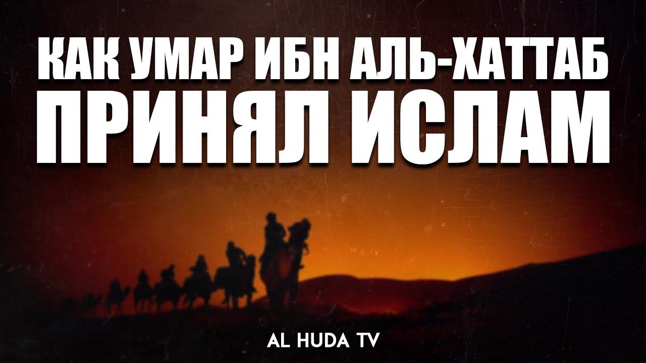 умар ибн аль-хаттаб все серии на русском в хорошем качестве