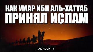 Как Умар ибн аль-Хаттаб принял ислам