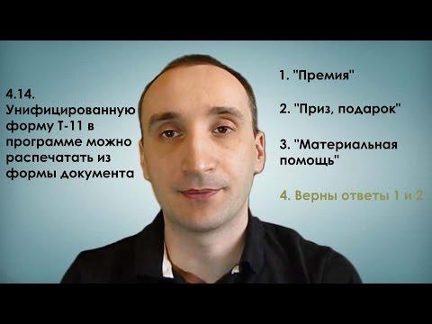 Профессионал ЗУП 3.0. 4.14. Форму Т-11 в программе можно распечатать из формы документа