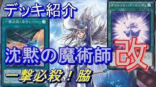 【遊戯王】サイレント・マジシャンデッキ紹介2-改良版-