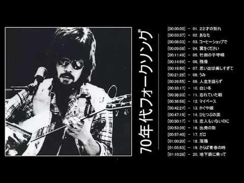 70年代フォークソング ♫ 70年代 ヒット曲メドレー フォーク 昭和の名曲まとめ ▶1:27:33