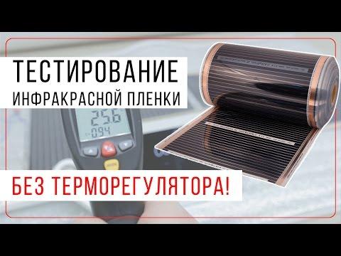 видео: Инфракрасный теплый пол без терморегулятора