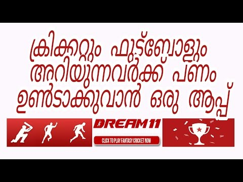 Dream11 full tutorial (MALAYALAM)how to play? Dont worry