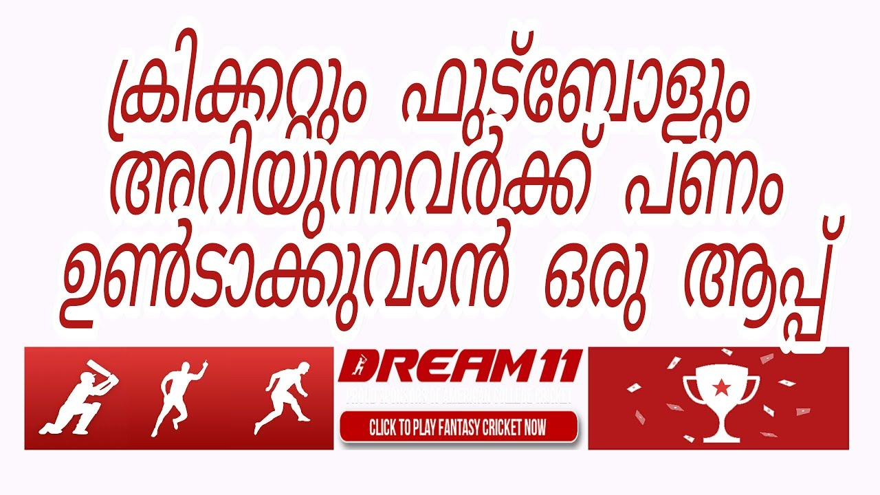Dream11 full tutorial (MALAYALAM)how to play? Dont worry |Earn Money|