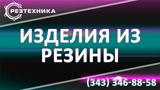 Резинотехнические изделия Екатеринбург. Лучшие цены!(Резинотехнические изделия Екатеринбург. Лучшие цены! Узнать подробности Вы можете по тел: 8 (343) 346 88 58 http://www.re..., 2015-06-05T08:14:26.000Z)