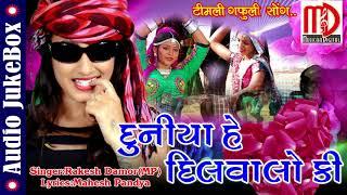 Presenting :- gujarati nonstop timli gafuli song 2017 - sung by rakesh domar album duniya hai dill walo ki singer:-rakesh lyrics:-mahesh pandya musi...