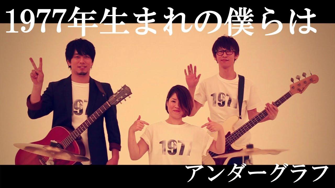 1977年生まれの僕らは』(full MV)/ アンダーグラフ - YouTube