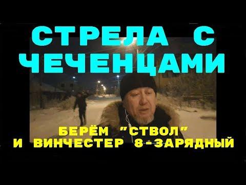 Стрела с чеченцами или бизнес по - казахски...Ергали Керей Аксары
