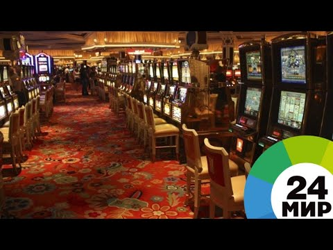 В курортных городах Армении разрешат казино и тотализаторы - МИР 24