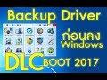 Backup driver ก่อน format เครื่องลงวินโดว์ใหม่ (DLC Boot 2017)