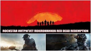 Rockstar тизерит Red Dead Redemption, первые обзоры Battlefield 1 | Игровые новости