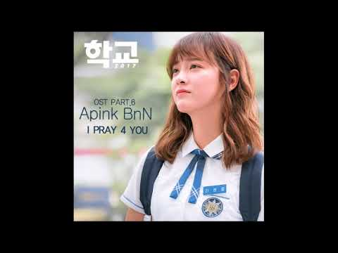 Apink BnN (Bomi, Namjoo) - I Pray 4 You School 2017 (學�, 학교 2017) ost instrumental