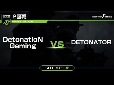 【20170730】GeForce CUP: CS:GO 2回戦DetonatioN Gaming vs DETONATOR
