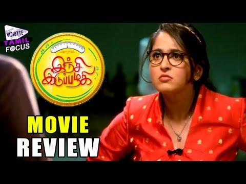 inji iduppazhagi movie download thiruttuvcd new tamil