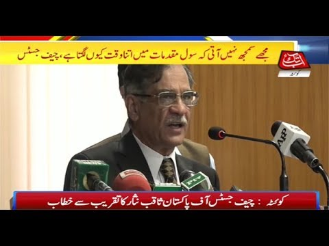 CJP Saqib Nisar Addresses a Ceremony in Quetta