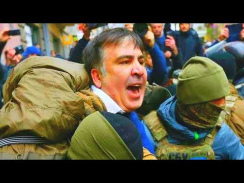 Задержание Саакашвили Видео