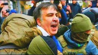 Задержание Саакашвили Видео - Новости Украины