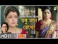 Tobu Mone Rekho | Hathat Dekha | Bengali Movie Rabindra Sangeet | Rezwana Choudhury Bannya