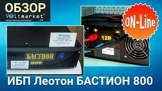 Источник бесперебойного питания ЛЕОТОН Бастион-800(Источник бесперебойного питания ЛЕОТОН Бастион-800 -- продвинутое устройство, работающее на принципе ON-Line..., 2011-12-24T15:01:01.000Z)